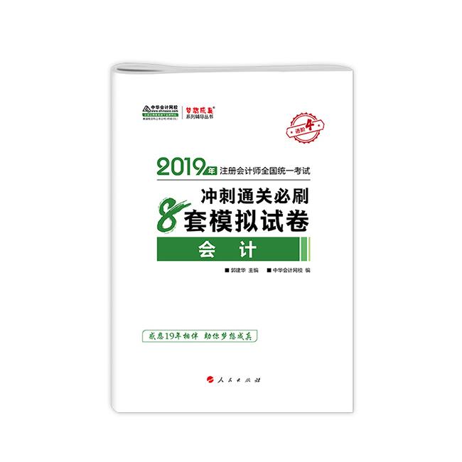 """2019年注册会计师《会计》""""梦想成真""""系列冲刺通关必刷8套模拟试卷"""