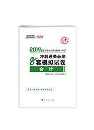 """会计-2019注会会计""""梦想成真""""系列模拟试卷"""