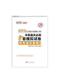 """2019注会财务成本管理""""梦想成真""""系列模拟试卷"""