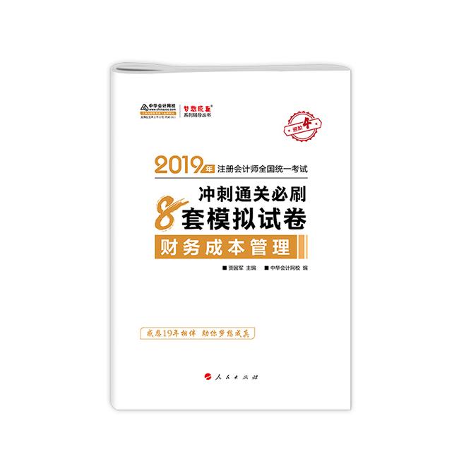 """2019年注册会计师《财务成本管理》""""梦想成真""""系列冲刺通关必刷8套模拟试卷"""