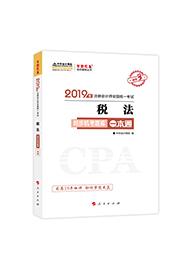 """2019注會稅法""""夢想成真""""系列同步機考題庫"""