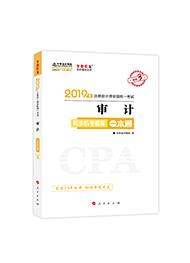 """审计-2019注会审计""""梦想成真""""系列同步机考题库"""