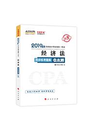 """经济法-2019注会经济法""""梦想成真""""系列同步机考题库"""