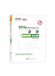 """会计-2019注会会计""""梦想成真""""系列同步机考题库"""