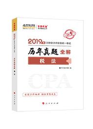 """税法-2019注会税法""""梦想成真""""系列历真题全解"""