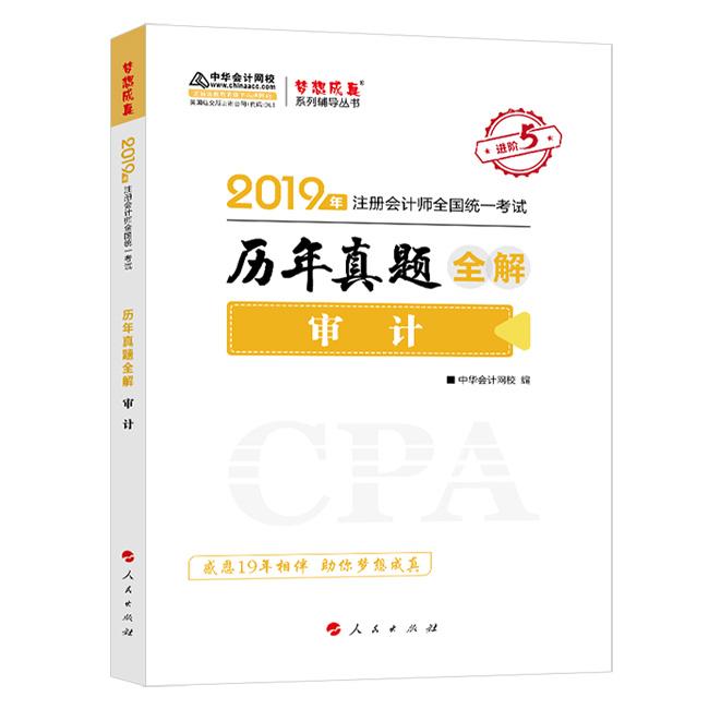 """2019年注冊會計師《審計》""""夢想成真""""系列歷年真題全解"""