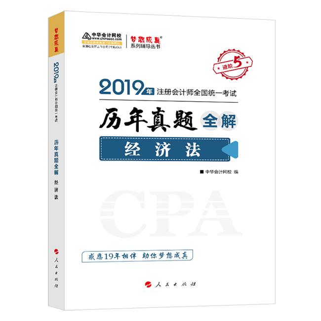 """2019年注册会计师《经济法》""""梦想成真""""系列历年真题全解"""