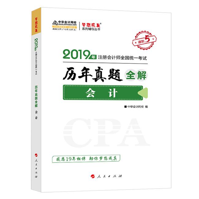 """2019年注册会计师《会计》""""梦想成真""""系列历年真题全解"""