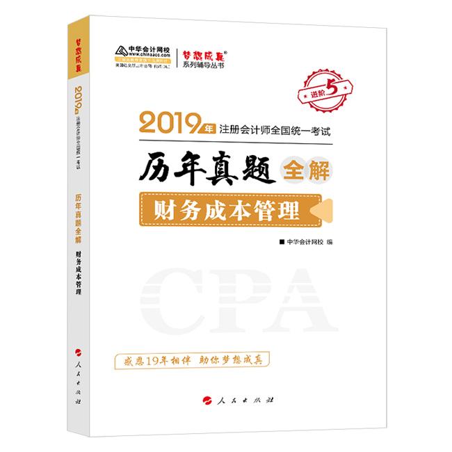 """2019年注册会计师《财务成本管理》""""梦想成真""""系列历年真题全解"""