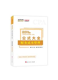 2019注會財務成本管理公式大全(紙質版)