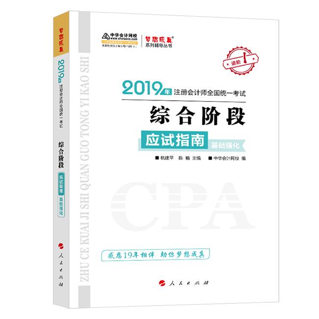 """2019年注冊會計師綜合階段""""夢想成真""""系列應試指南(基礎強化卷)"""
