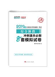 """综合阶段-2019注会综合阶段""""梦想成真""""系列必刷8套模拟试卷"""