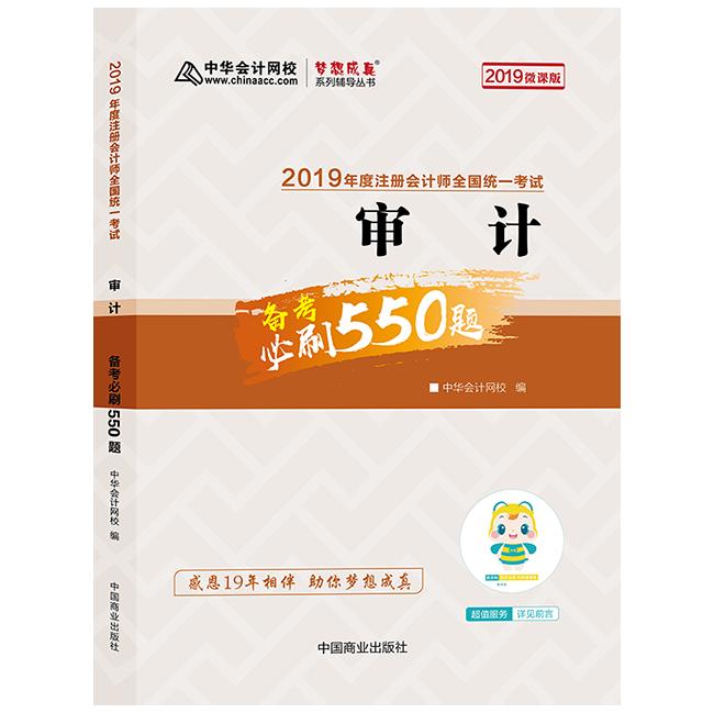 """2019年注册会计师《审计》""""梦想成真""""系列必刷550题"""
