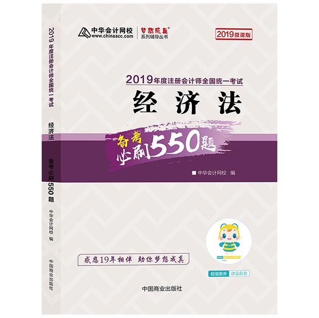 """2019年注册会计师《经济法》""""梦想成真""""系列必刷550题"""