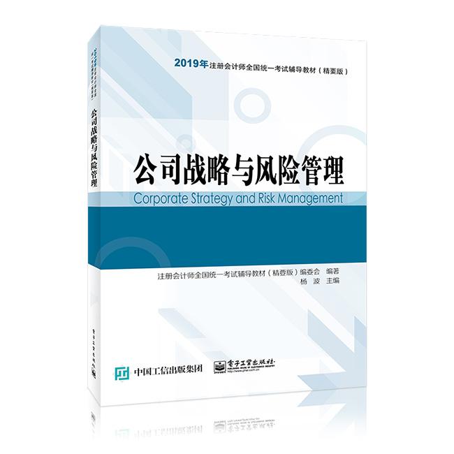 2019年注册会计师《公司战略与风险管理》辅导教材(精要版)