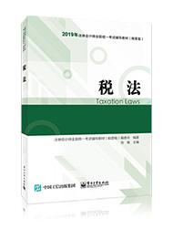 税法-2019注会税法辅导教材(精要版)