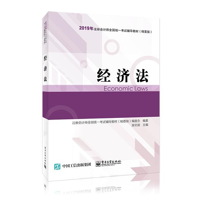 """2019年注冊會計師《經濟法》""""夢想成真""""系列輔導教材(精要版)"""