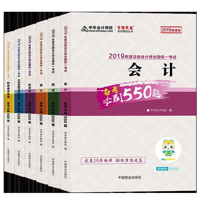 """2019年注册会计师专业阶段六科""""梦想成真""""系列必刷550题"""