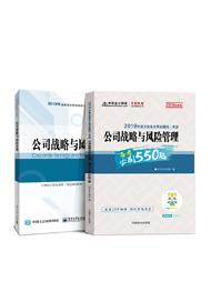 公司战略与风险管理-2019年注册会计师《公司战略与风险管理》辅导教材(精要版)+必刷550题