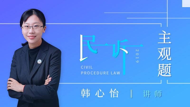2019年韓心怡民訴主觀題