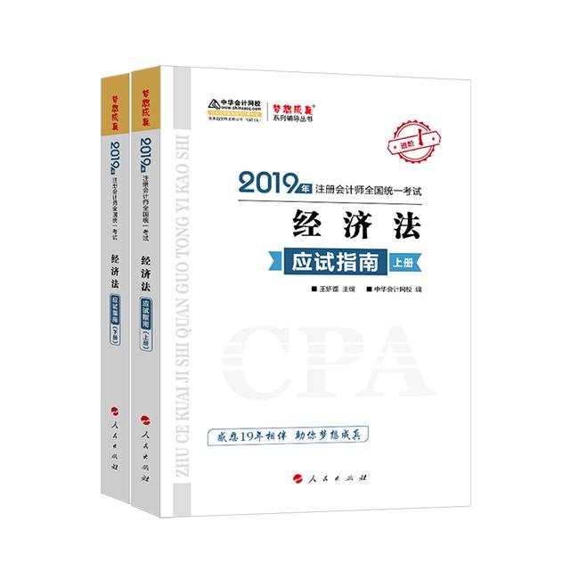 """2019年注冊會計師《經濟法》""""夢想成真""""系列應試指南電子書"""