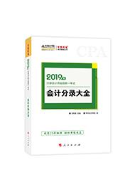 """会计-2019注会会计""""梦想成真""""系列会计分录大全电子书"""