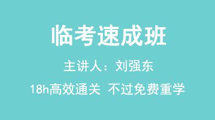 水利水電工程管理與實務-[臨考速成班]2019
