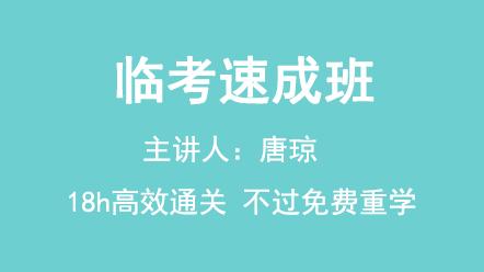 機電工程管理與實務-[臨考速成班]2019