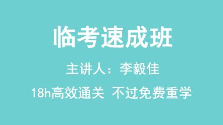 市政公用工程管理與實務-[臨考速成班]2019
