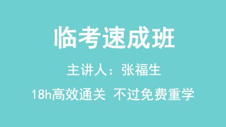 建筑工程管理與實務-[臨考速成班]2019