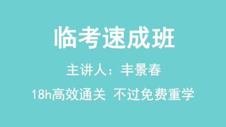 建設工程施工管理-[臨考速成班]2019
