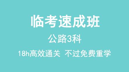 公路工程全科-[臨考速成班]2019