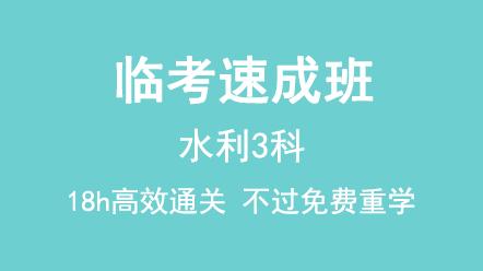 水利水電全科-[臨考速成班]2019