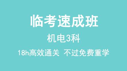 機電工程全科-[臨考速成班]2019