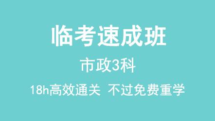 市政工程全科-[臨考速成班]2019