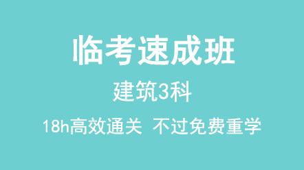 建筑工程全科-[臨考速成班]2019