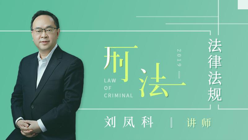 劉鳳科刑法法律法規課程