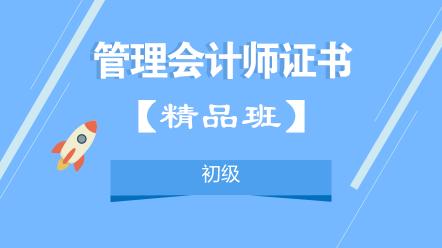 财税实操证书-初级管理会计师(精品班)