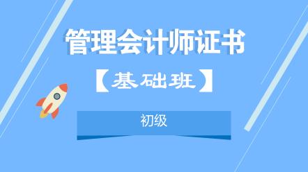 财税实操证书-初级管理会计师(基础班)