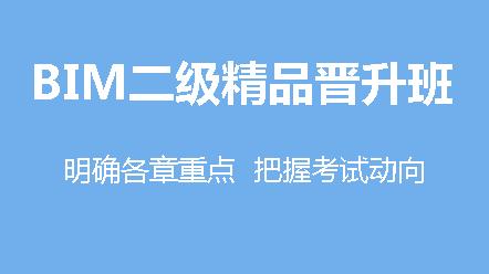 BIM二級建筑(第十五期)-精品晉升班(15期)