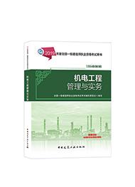 2019年一级建造师考试教材-机电工程管理与实务