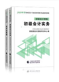 2020兩科聯報-2020年初級會計職稱全科官方教材(預售)