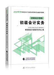 2020年初级会计职称官方教材《初级会计实务》(预售)