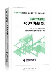 2020年初级会计职称官方教材《经济法基础》(预售)