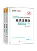 2020年初级会计职称梦想成真系列《经济法基础应试指南(上下册)》(预售)