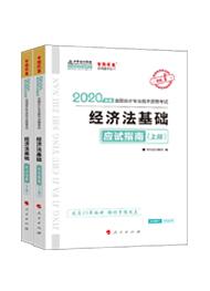 2020經濟法基礎-2020年初級會計職稱夢想成真系列《經濟法基礎應試指南(上下冊)》(預售)