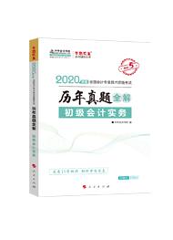 2020初級會計實務-2020年初級會計職稱夢想成真系列《初級會計實務歷年真題全解》(預售)