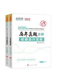 2020年初級會計職稱全科历年真题全解(预售)