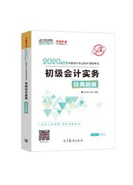 2020年初级会计职称《初级会计实务经典题解》电子书(预售)