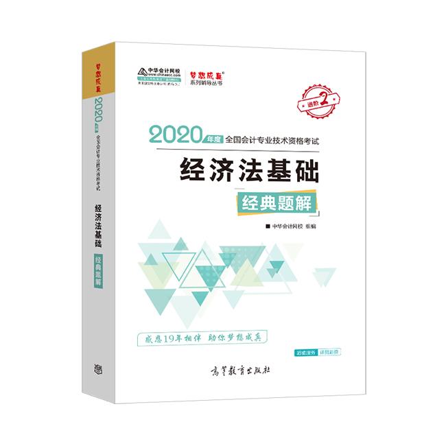 2020年初级会计职称《经济法基础经典题解》电子书
